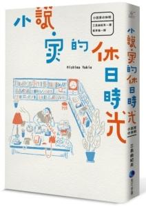 三島由紀夫,馬可孛羅出版,2015