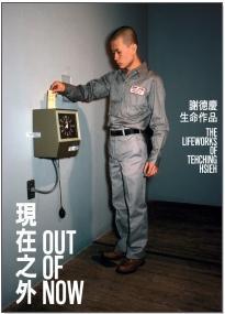 《現在之外:謝德慶生命作品》,典藏藝術