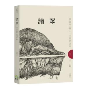 《諸眾:東亞藝術佔領行動》,高俊宏,遠足文化