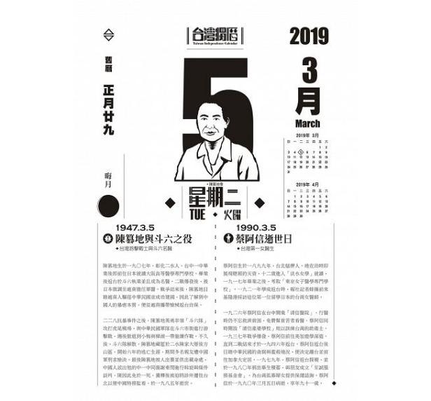 獨曆2019-3