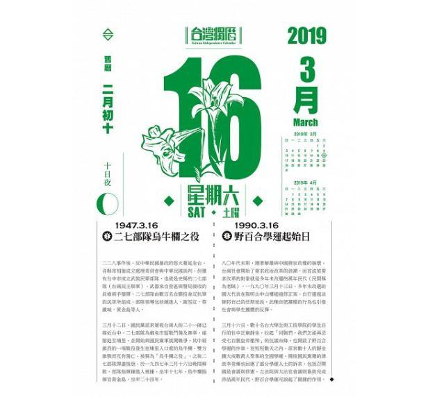 獨曆2019-4