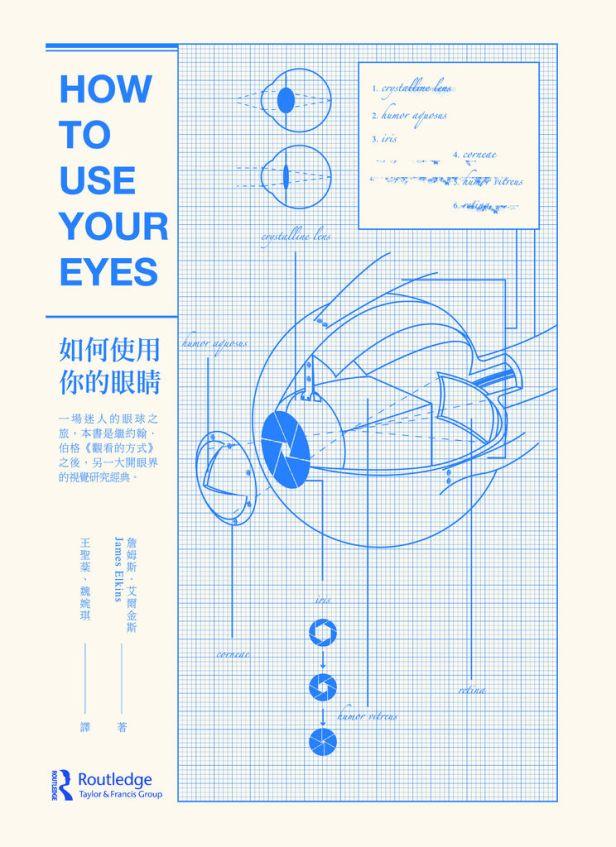 如何使用你的眼睛.jpg