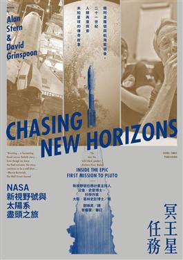 冥王星任務:NASA新視野號與太陽系盡頭之旅(.jpg