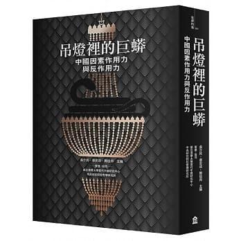 吊燈裡的巨蟒:中國因素作用力與反作用力.jpeg