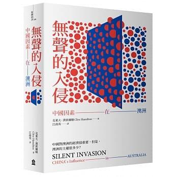 無聲的入侵:中國因素在澳洲.jpeg