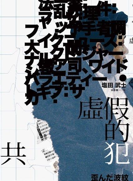 虛假的共犯:塩田武士:獨步文化.jpg
