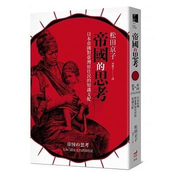 帝國的思考:日本帝國對台灣原住民的知識支配:松田京子:衛城.jpeg