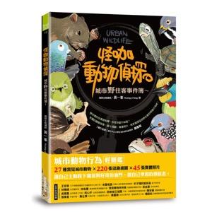 怪咖動物偵探:城市野住客事件簿s:黃一峯:三采.jpg