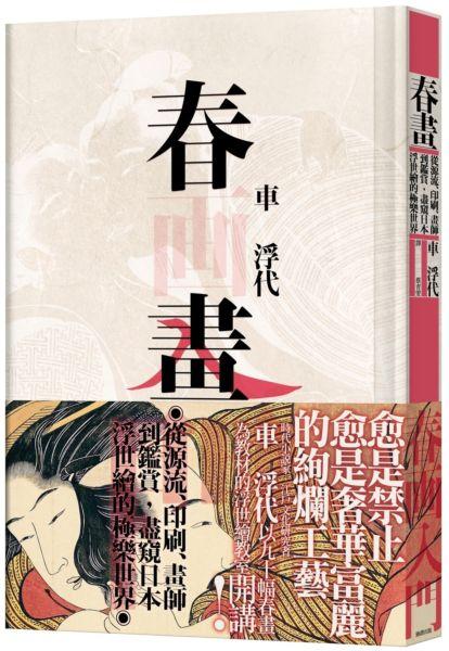 春畫:從源流、印刷、畫師到鑑賞,盡窺日本浮世繪的極樂世界:車浮代:臉譜.jpg