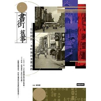 書街舊事:從府前街、本町通到重慶南路.jpeg