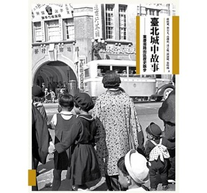 臺北城中故事:重慶南路街區歷史散步s.jpg