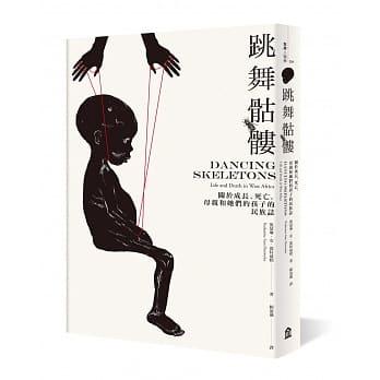 跳舞骷髏:關於成長、死亡,母親和她們的孩子的民族誌:凱瑟琳‧安‧德特威勒:左案文化.jpeg