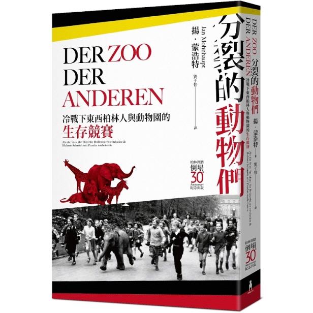 分裂的動物們:隔著冷戰鐵幕的動物園生存競賽.jpg