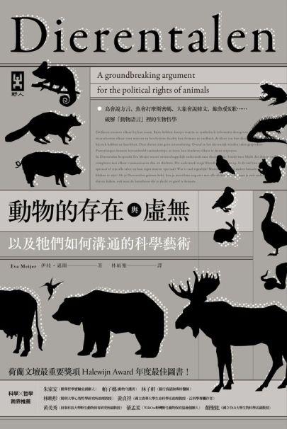 動物的存在與虛無,以及牠們如何溝通的科學藝術.jpg